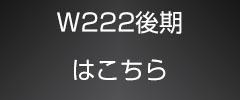 メルセデス・ベンツ Gクラス W222(2018年〜)