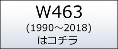 メルセデス・ベンツ Gクラス W463(1990年〜2018年)