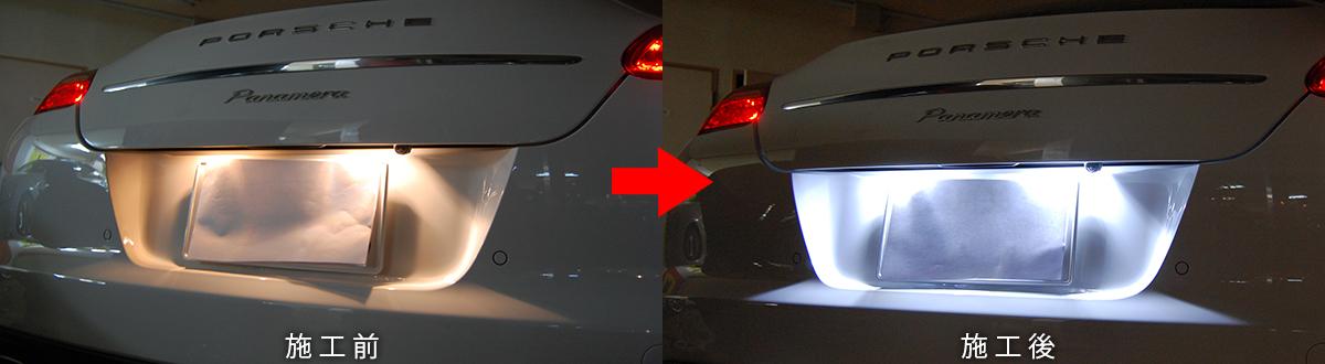 ポルシェ・パナメーラ LEDナンバー灯