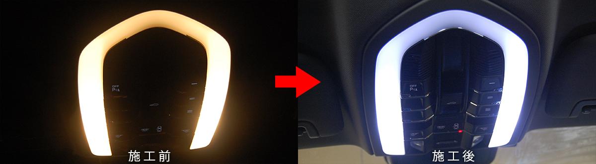 ポルシェ・パナメーラ 内装LEDライト