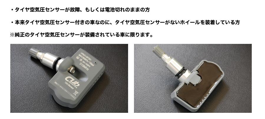 空気圧センサー
